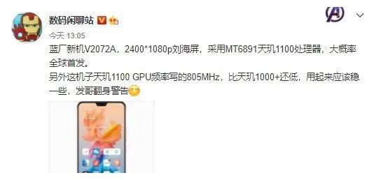 vivo 刘海屏新机曝光:首发天玑1100处理器
