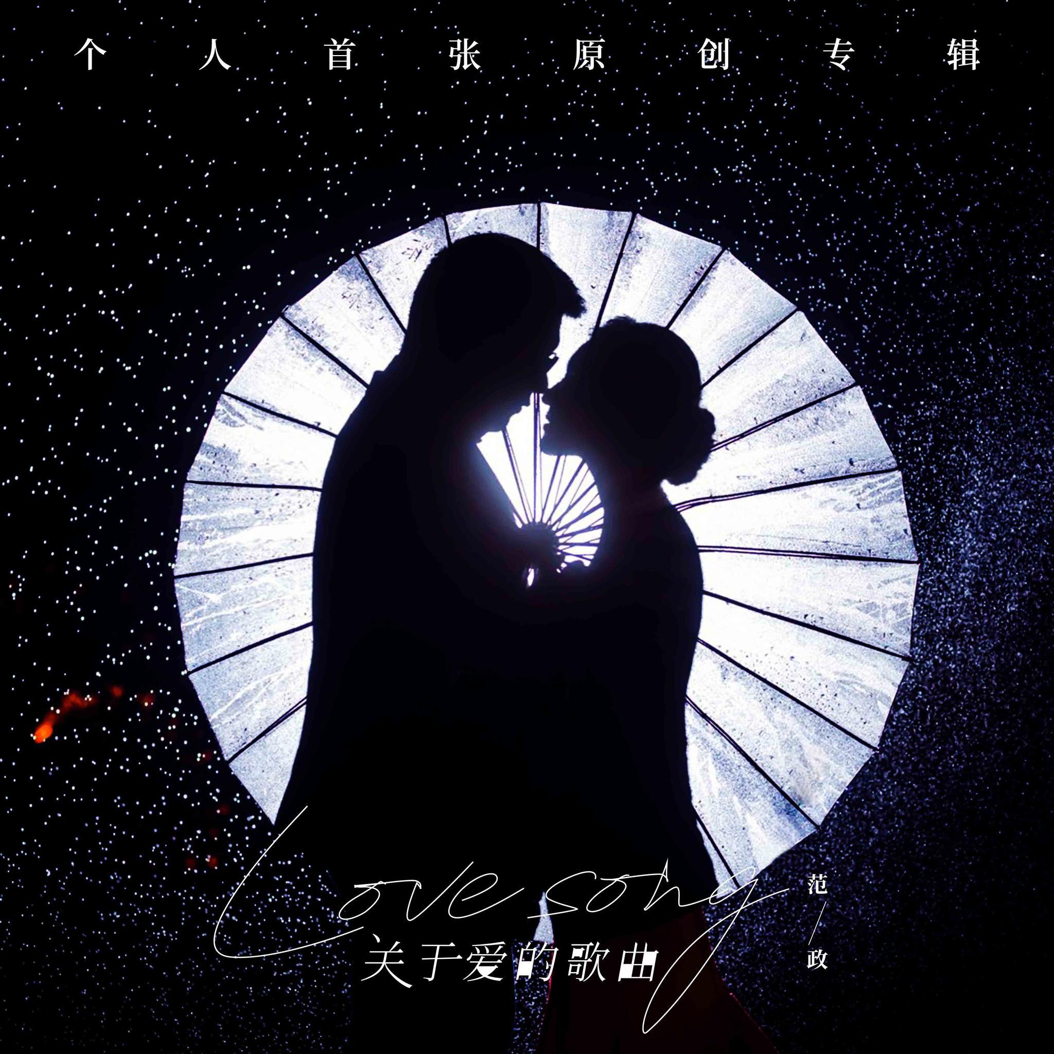 赠予你百分之百的爱情 音乐才子范政首专《关于爱的歌曲》上线