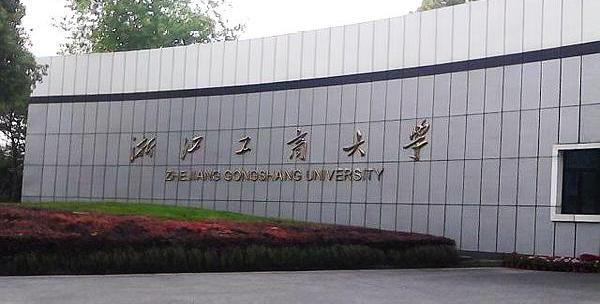 浙江工商大学-校园图集