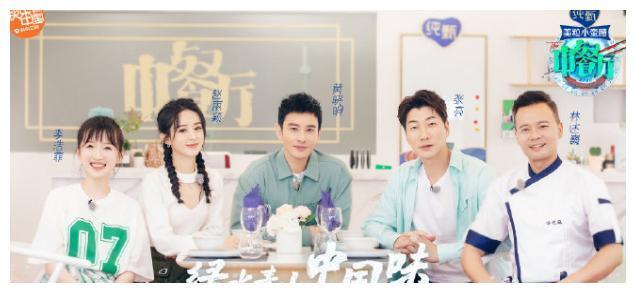 《中餐厅4》官宣,张亮林述巍谁是第一主厨?全家福照片说明一切