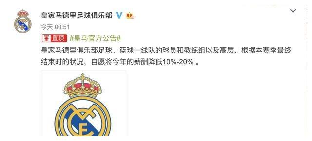 皇家马德里俱乐部全体降薪10%-20%