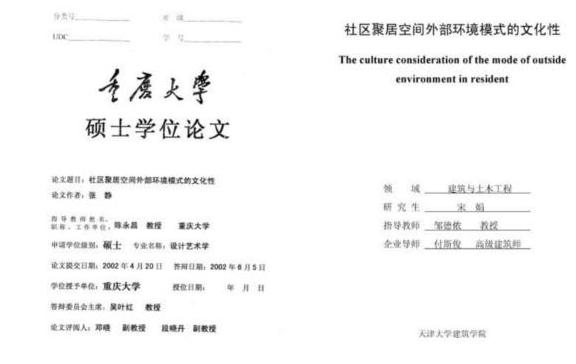 中国高等教育遭遇蝴蝶效应,985高校十四年前的硕士论文显威力!