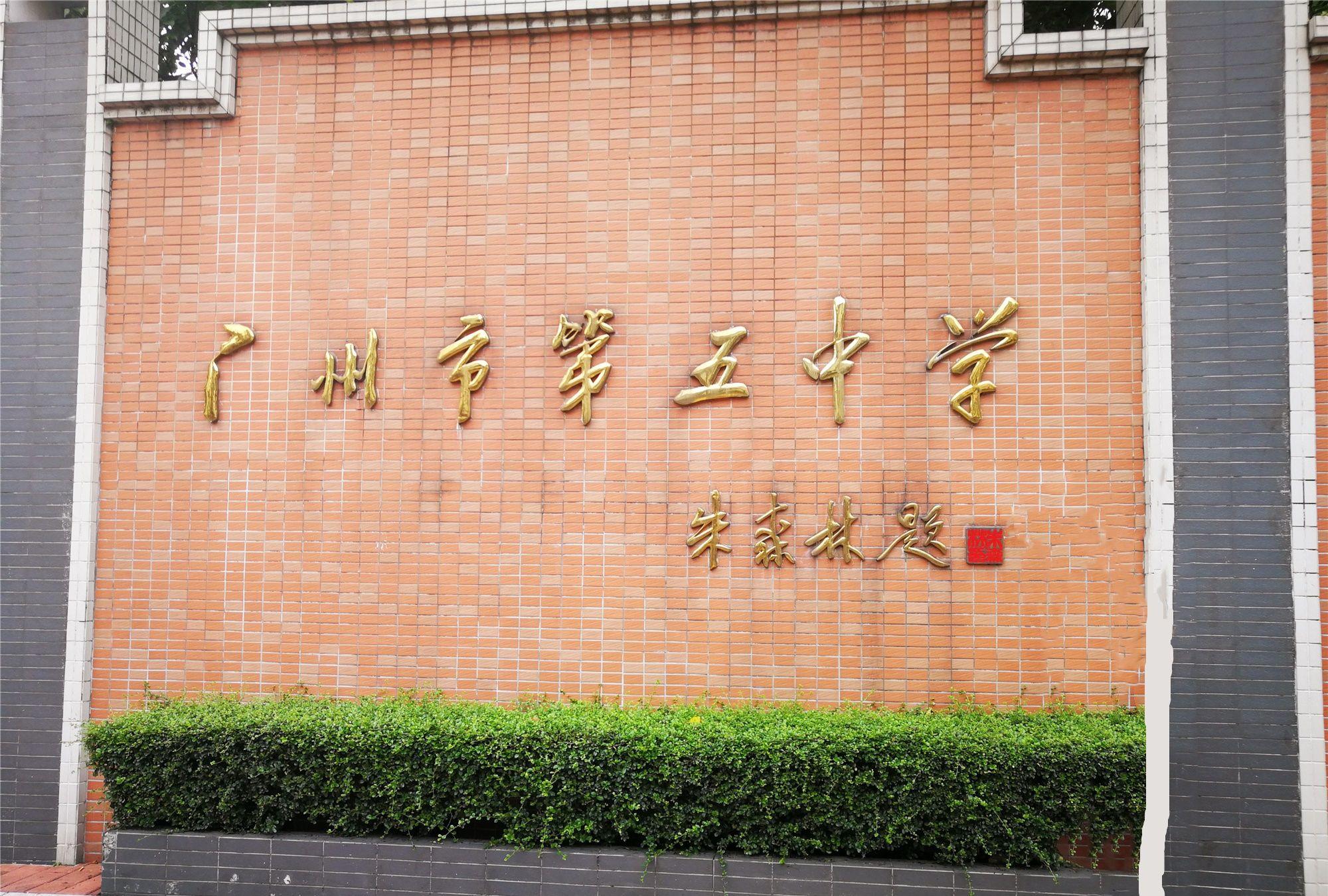 游览一番广州市第五中学,培养莘莘学子的好地方