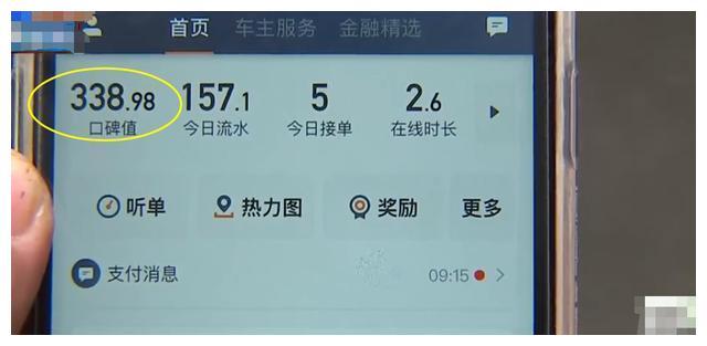 杭州一网约车司机很疑惑:整整一年多时间都没接到过女乘客