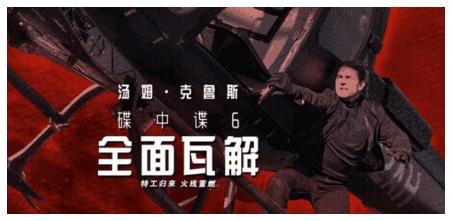 """真爱粉,""""世上最不可能的观影,""""上千人集体攀岩看《谍中谍6》"""