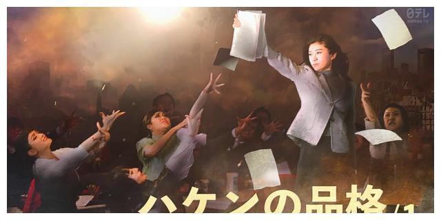 日剧推荐:2020春季日剧之《派遣员的品格2》筱原凉子13年后回归
