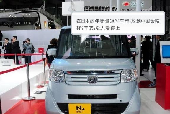 在日本的年销量冠军车型,放到中国会啥样?车友:没人看得上