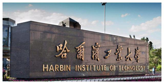 中国工业类本科大学按实力划分为四档,可适合不同层次的考生报考