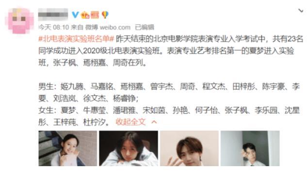 张子枫北电入学考试与同学合影,C位出镜被美女同学碾压