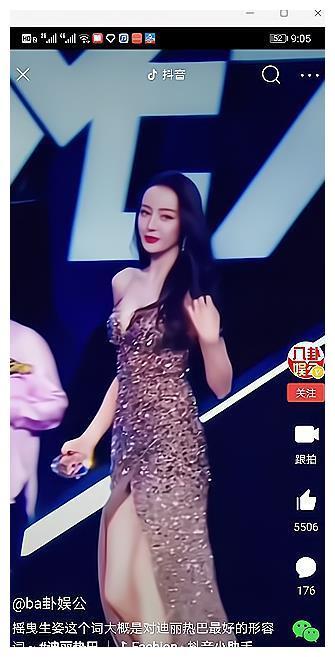 娱报:迪丽热巴,华晨宇,黄景瑜,杨洋