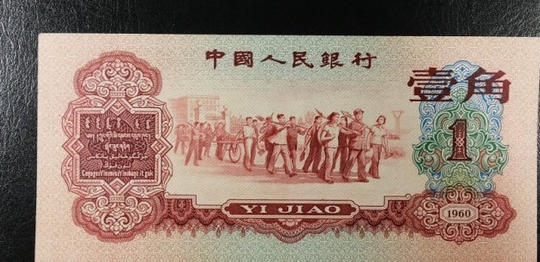 1960年枣红1角人民币值多少钱,1960年枣红1角人民币价格表