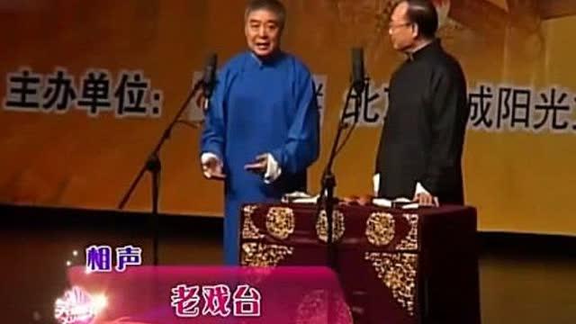 师胜杰、李立山相声《老戏台》,不愧是大师,现在看依旧笑晕