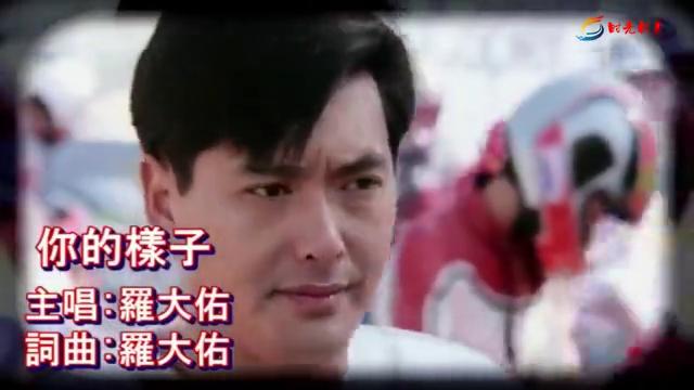 香港电影《阿郎的故事》主题曲,百听不厌!这首歌是电影的灵魂。