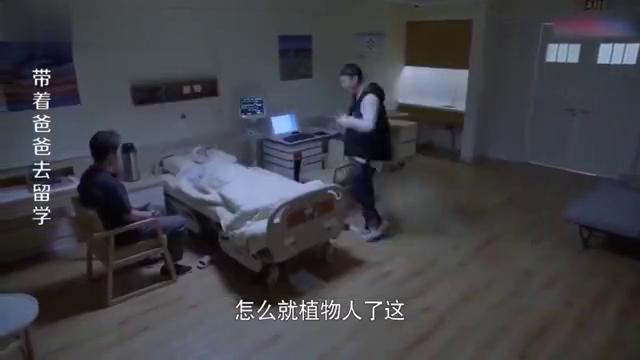 俩老爹在医院对骂,植物人小伙却接了一句,空气瞬间安静!