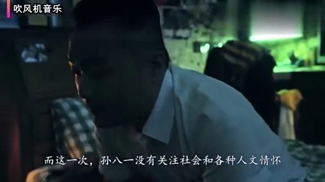 孙八一改编张震岳《爱我别走》,一生只爱一人,回不去的青春记忆