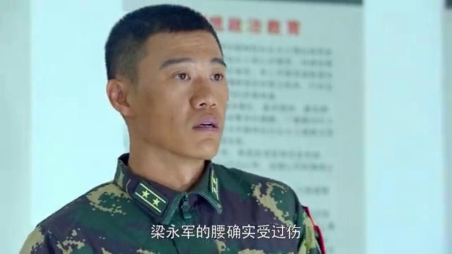 李铁问指导员和梁永军什么关系,这么了解他,指导员听了瞬间脸红