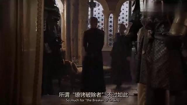 权力的游戏第八季未删减版:光头大叔劝女王不要变成她的敌人
