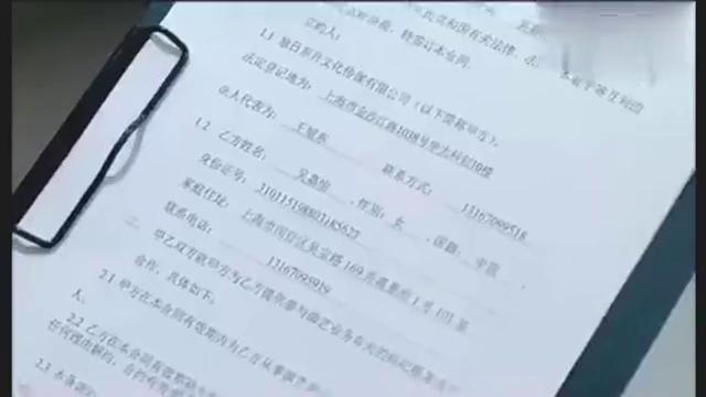 亲爱的翻译官:吴嘉怡好无情,过河拆桥,要撕毁和王旭东的合同