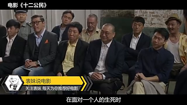 富二代杀了亲生父亲,却无法定罪,《十二怒汉》中国版