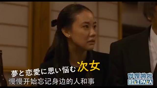 苍井优主演《漫长的告别》讲述了一个怎样的暖人故事?