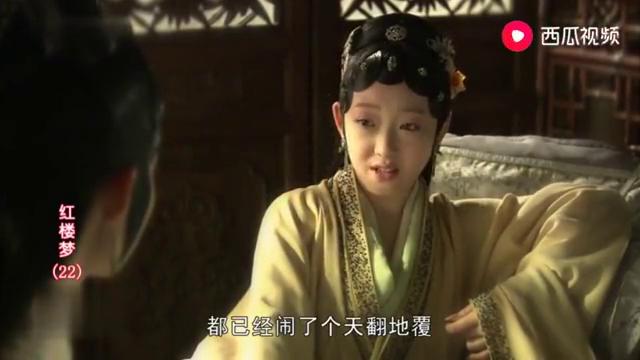新红楼梦:薛宝钗太讨喜!林黛玉怕遭人嫌伤心不已,薛宝钗安慰她