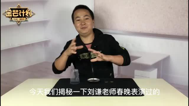 刘谦春晚表演的硬币隔空穿进杯子_忽悠了我十多年_揭秘后很简单