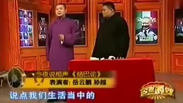 岳云鹏搞笑相声《论结巴》两个结巴遇到一起的搞笑经历