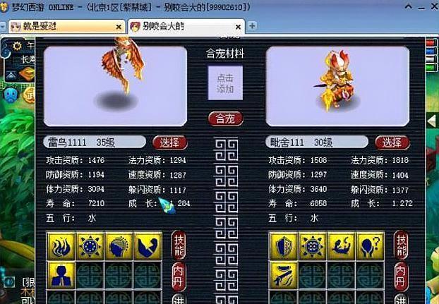 梦幻西游:柔光1.5亿梦幻币合雷鸟人,大海龟:我怕忍不住会笑!