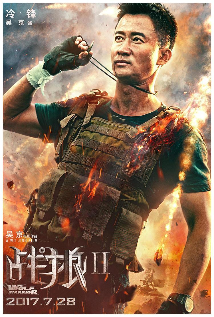 吴京最新电影定档,搭档张译和邓超,继《八佰》后又一部战争大片