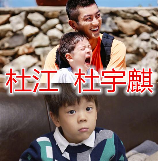 杜江儿子叫杜宇麒,吴尊儿子叫吴所谓,看到应采儿儿子:等你长大