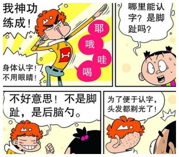 大脸妹举报阿衰用超能力作弊,金老师当机立断要把他的肠子切了