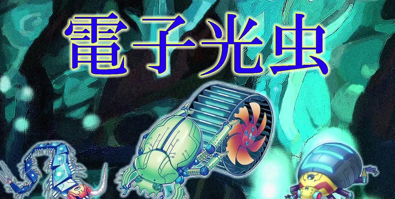 游戏王高清卡图系列-电子光虫篇