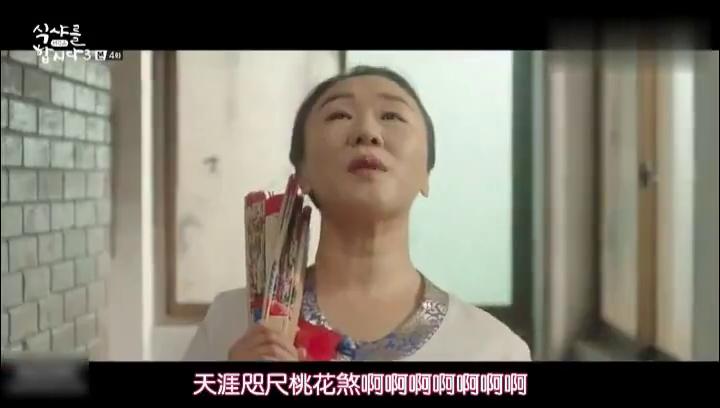 白珍熙完全被尹斗俊迷住,幻想和尹斗俊BoBo太逗了