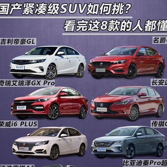 预算10万左右,想买国产紧凑级轿车