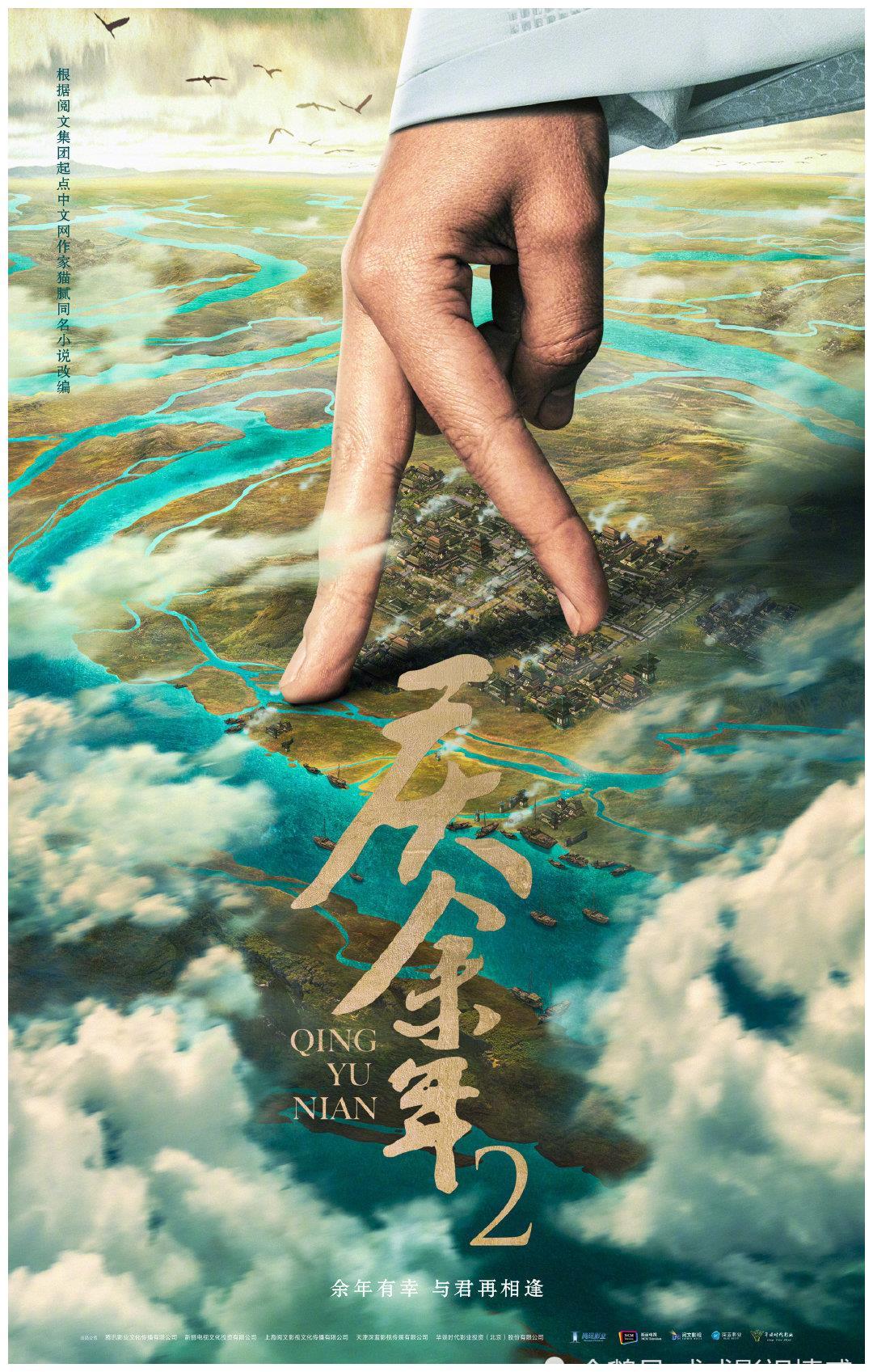 《庆余年2》因男主张若昀档期原因延迟开机?