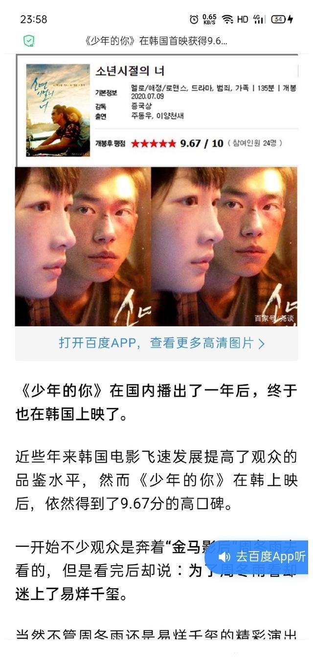 易烊千玺《少年的你》在韩国上映4天评分高达9.67