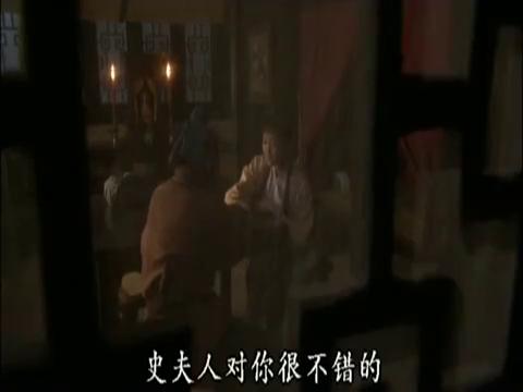 史府男仆唐二宝用武力胁迫要求小凤跟他外逃