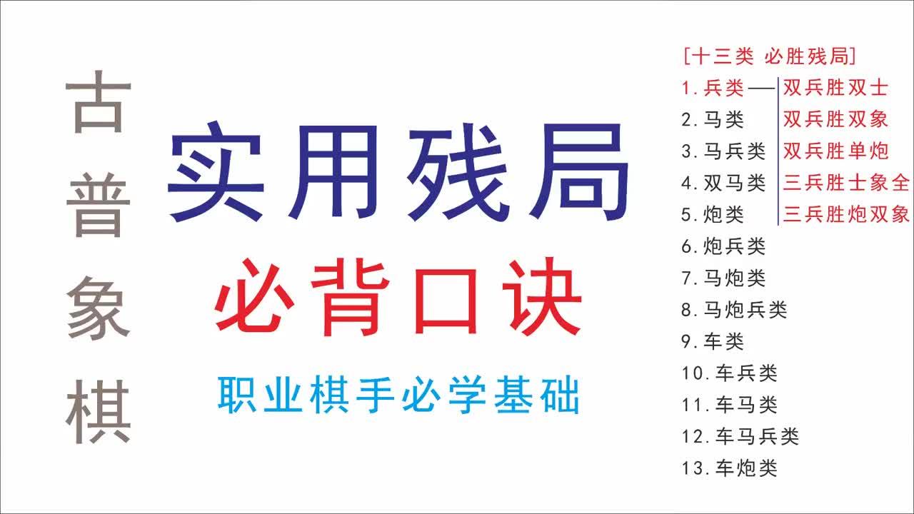 中国象棋:实用残局,必胜篇棋手必学口诀