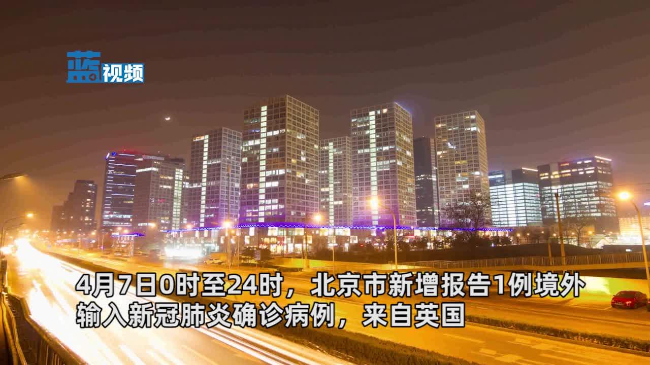 4月7日 北京新增1例英国输入病例  涉及朝阳区这个小区