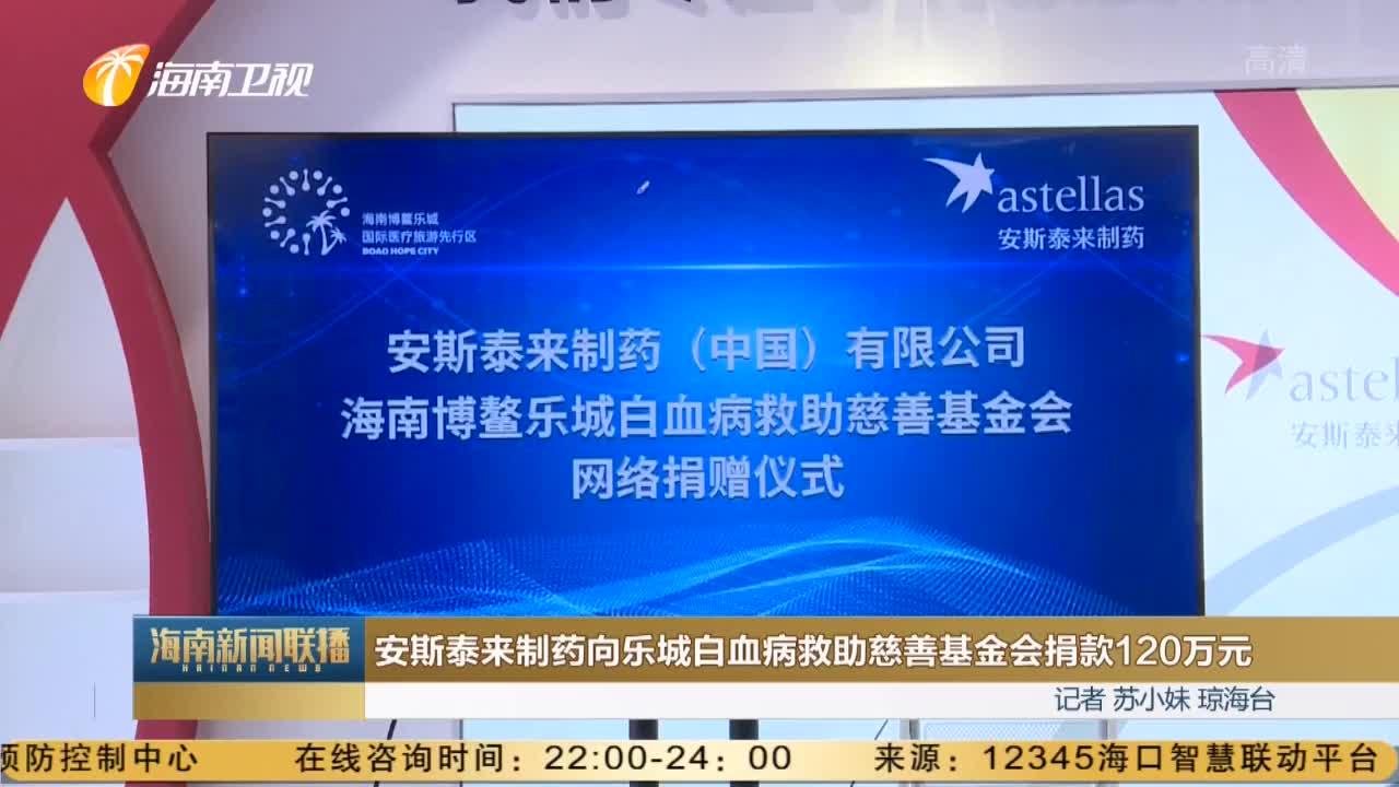 安斯泰来制药向乐城白血病救助慈善基金会捐款120万元