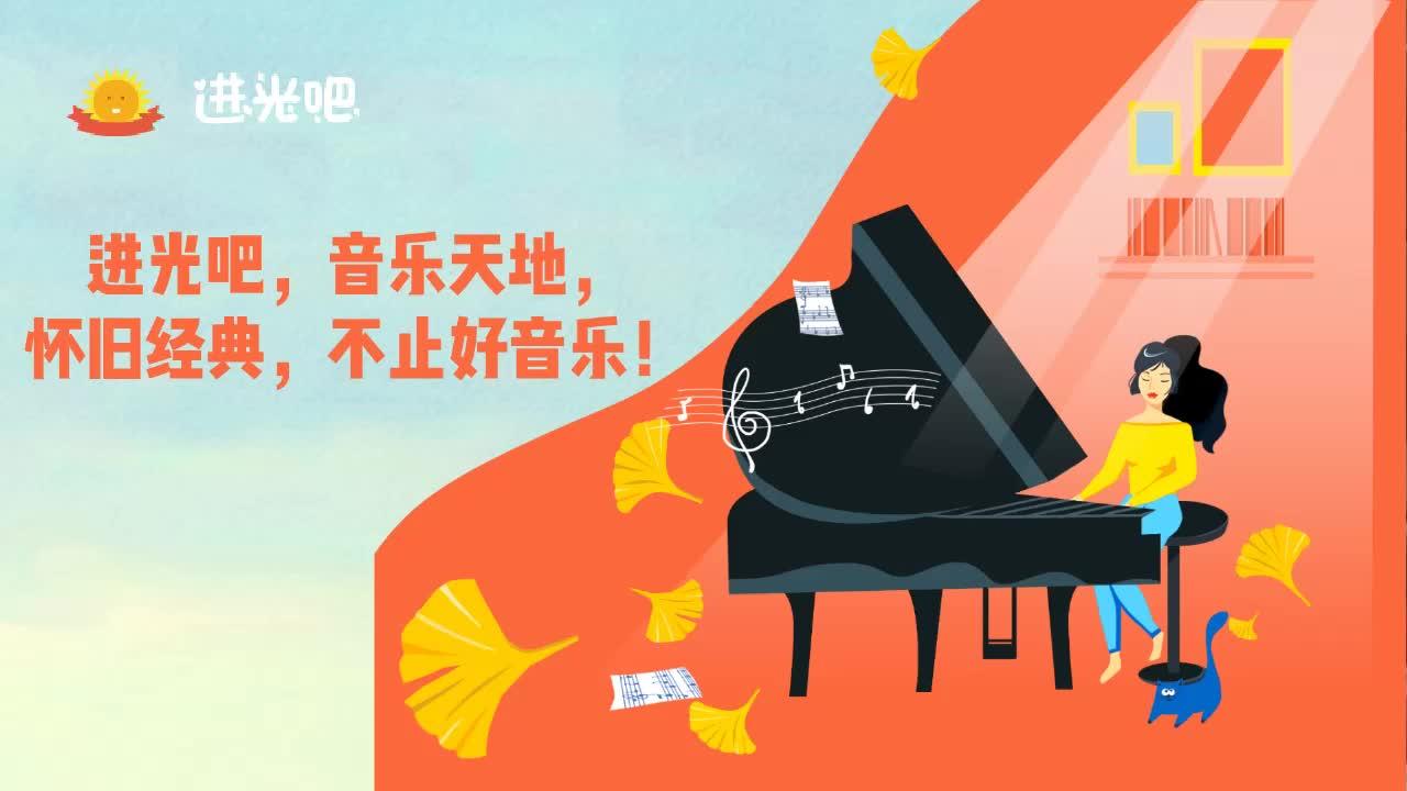 李宗盛、周华健、品冠《老房有喜》片尾曲,最近比较烦