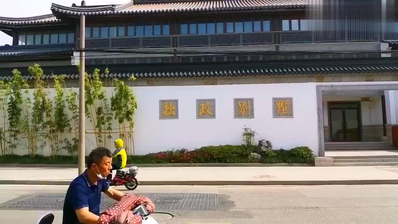 刘嘉玲苏州豪宅与最老旧小区在同一条街上,一墙之隔,两个世界!