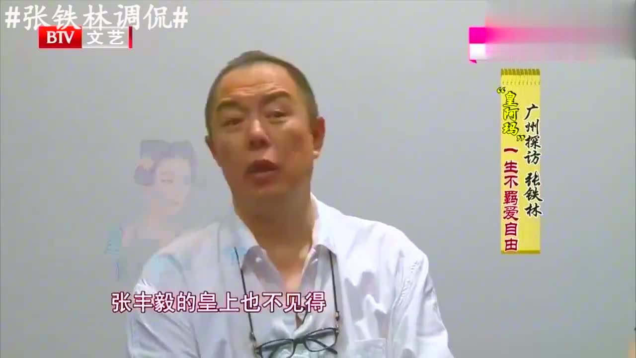 张铁林调侃:演技不如我,曝酷爱健身数独,畅谈张丰毅名场面