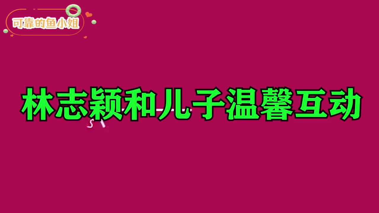 林志颖和儿子温馨互动:与kimi合唱《17岁的雨季》,画面幸福感人
