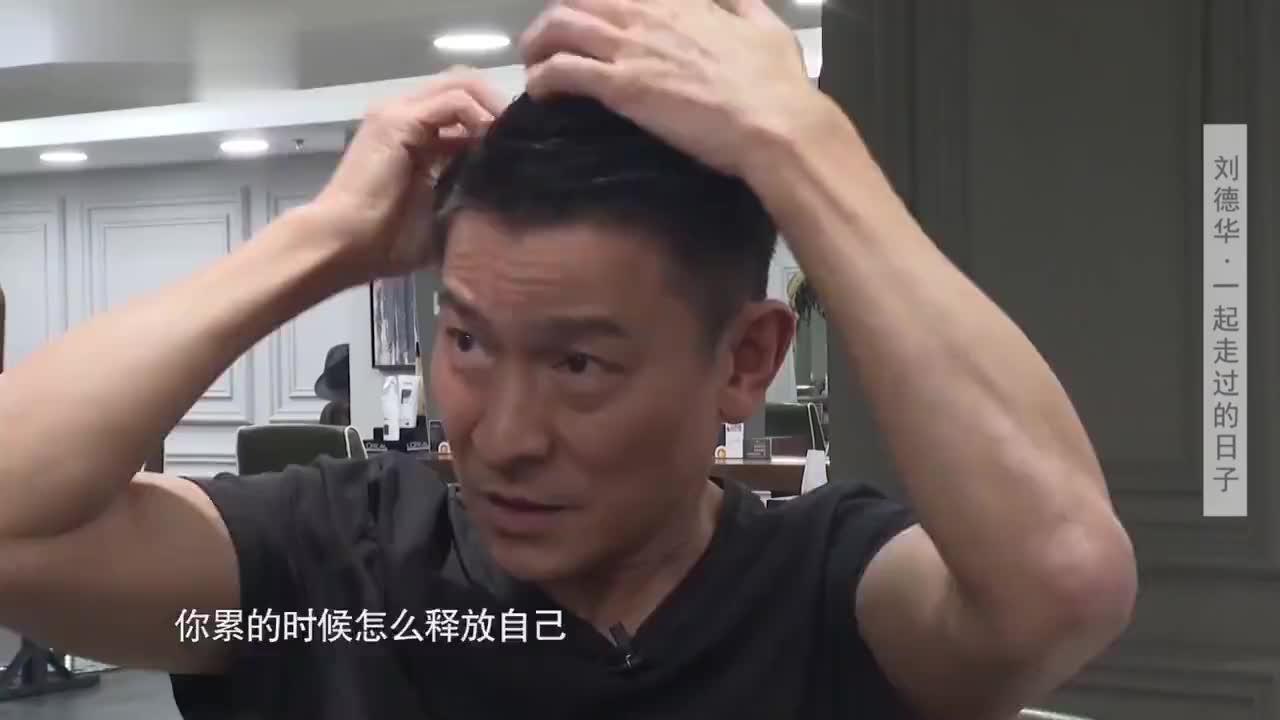 鲁豫:最不满意的是什么?刘德华:想和周润发一样高!太搞笑了吧