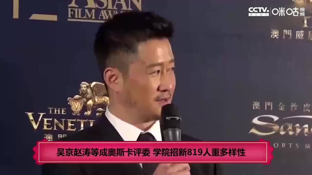 """点赞!奥斯卡""""招新""""名单出炉:吴京黄觉等成为奥斯卡评委"""