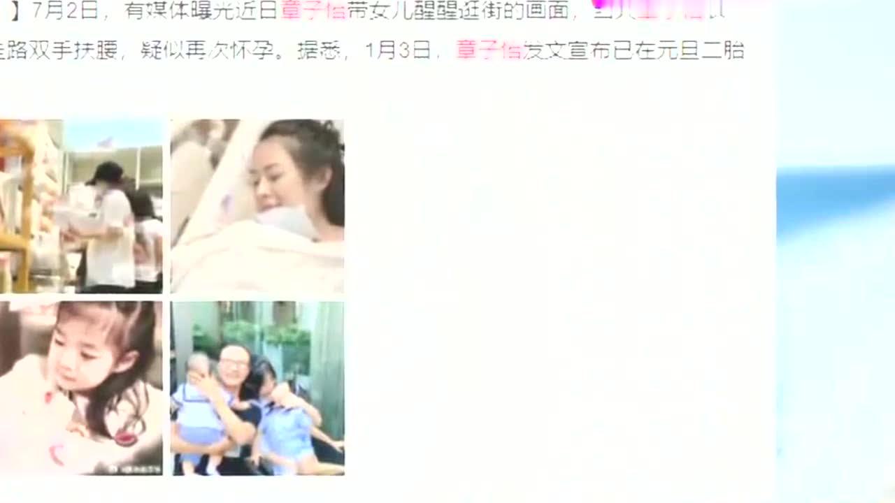 蓝朋友报到:章子怡疑似三胎再怀孕?逛街被拍肚子是亮点