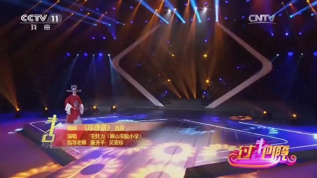 13岁男孩表演锡剧《珍珠塔》精彩选段,唱功别致,邀您共赏!