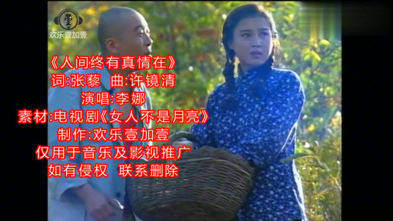 李娜演唱经典老歌《人间终有真情在》,当年赵明明太漂亮了