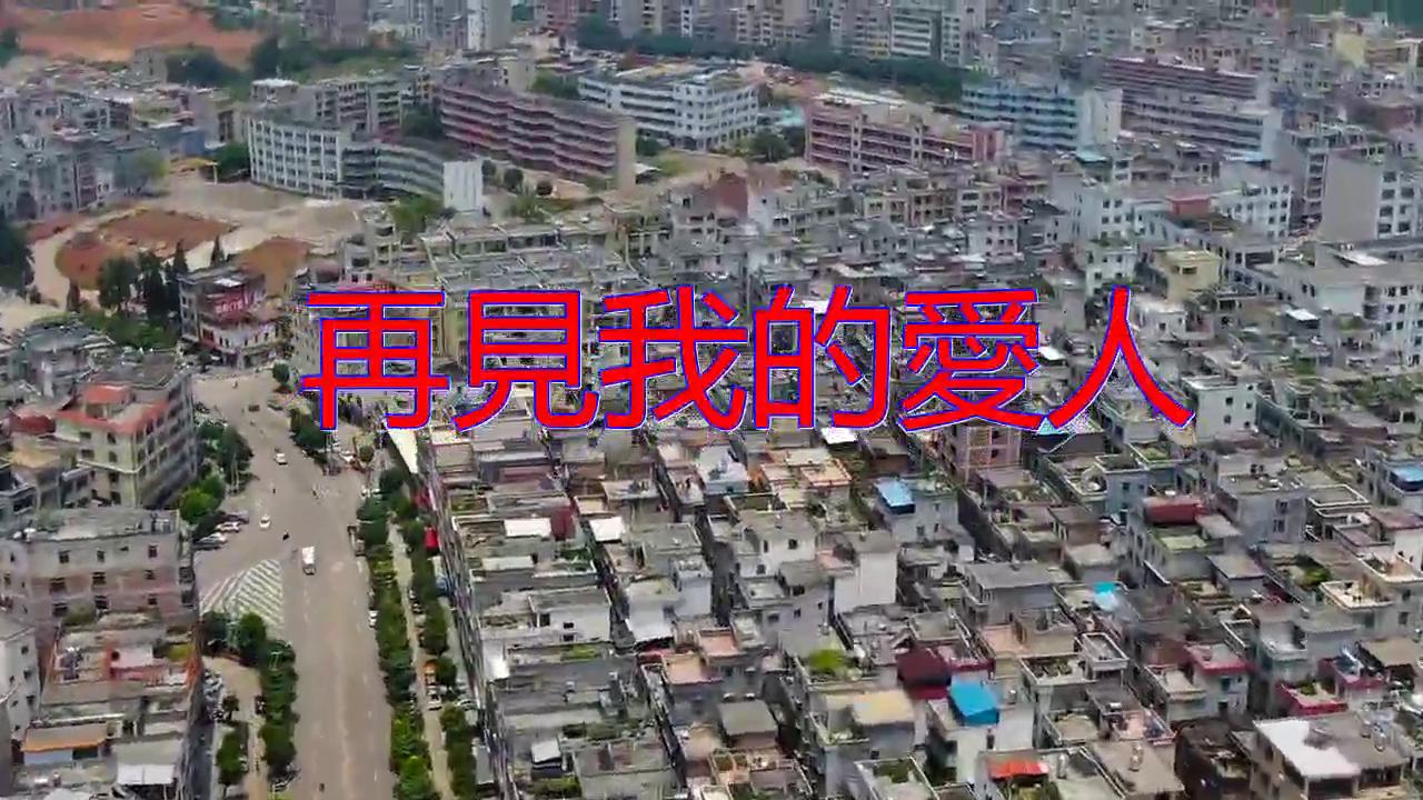 华语群星的一首《再見我的愛人》,歌声撩人心弦,实力不凡